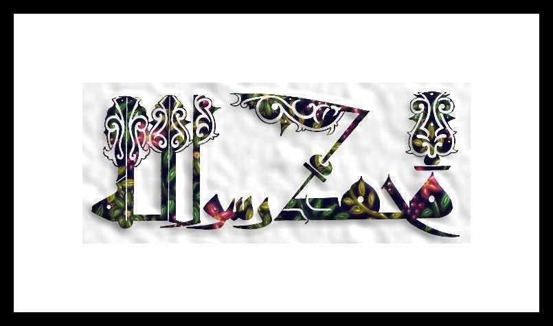 KUR'AN'IN IŞIĞINDA HZ. PEYGAMBER'İN MU'CİZELERİ-2