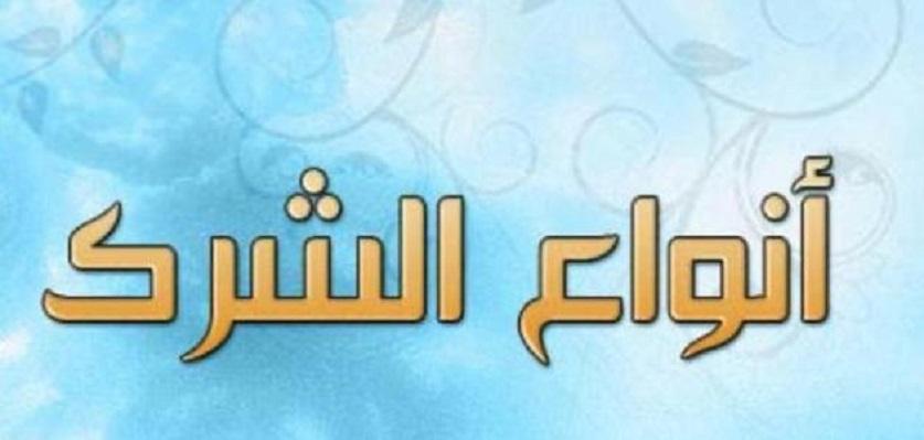 KUR'AN'DA YASAKLANAN ŞİRK ÇEŞİTLERİ