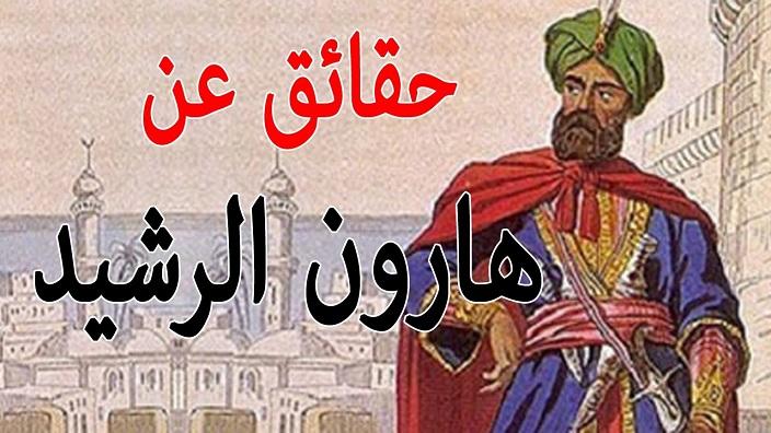 HARUN REŞİD'İN VEFATINI HABER VEREN RÜYASI